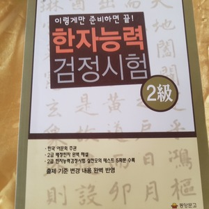 한자능력 검정시험 2급/동양문고.2009