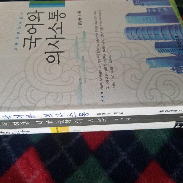 국어론 3권/국어와 의사소통.한국 시가문학의 흐름외