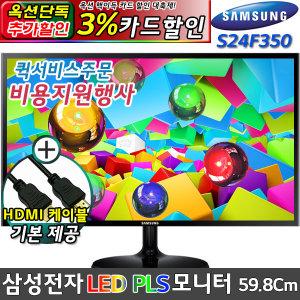 삼성 LED PLS 컴퓨터 모니터 S24F350 (3%추가할인)