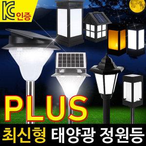 태양광 정원등 KC인증 태양열 카페등 잔디등 LED조명