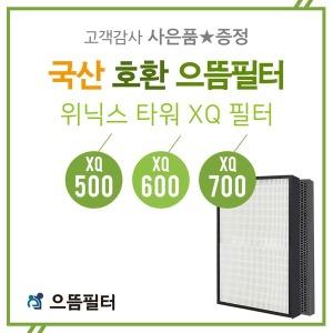 국내산 위닉스 AGX590W-W5 타워XQ 필터 CAF-E0S4