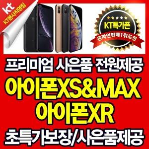 KT프라자 아이폰 옥션파격가제공 XR 만족도1위