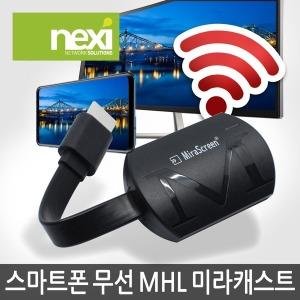 NEXI 스마트폰 미라캐스트 미러링 동글 TV
