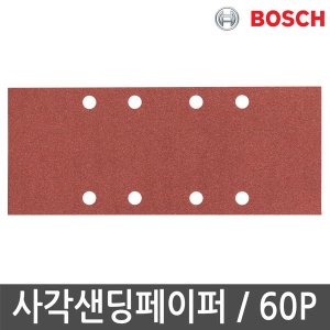 보쉬 사각 샌딩페이퍼/60방/10장/GSS23AE/GSS230호환
