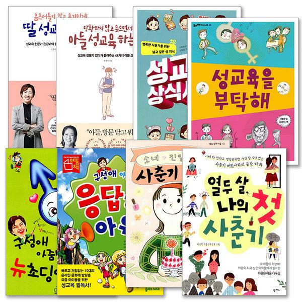 구성애 아줌마의 뉴 초딩 응답하라 아우성 / 성교육 상식사전 (성교육책)