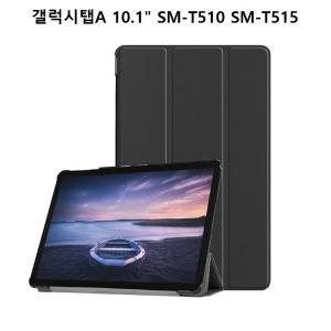 갤럭시탭A 10.1 2019 스마트 케이스 SM-T510 SM-T515
