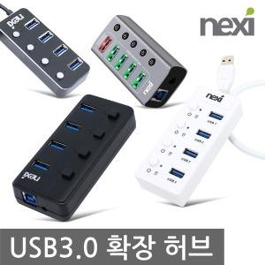 USB3.0 허브 무전원 유전원 USB 4포트 5포트 USB허브