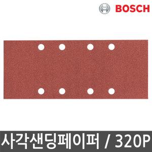 보쉬 사각 샌딩페이퍼/320방/10장/GSS23AE/GSS230호환