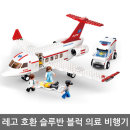 레고 호환 슬루반 시리즈 블럭 의료 비행기