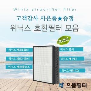 국내산 위닉스타워XQ 제로시리즈 퓨어/펫 전모델 모음