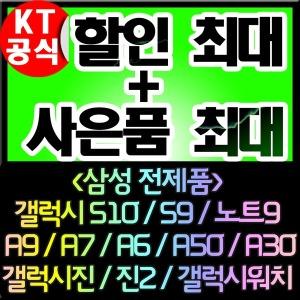 KT 공식인증/삼성전제품/당일발송/사은품/갤럭시진 외