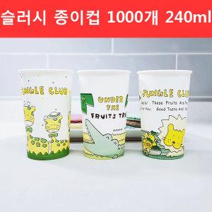 커피데이 동물3종 슬러시 쉐이크 종이컵 1000개 240ml