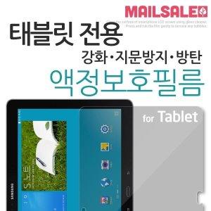 갤럭시탭A 8.0 9.7 10.1 S3 S4 아이패드 강화유리필름