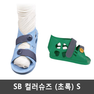 SB컬러슈즈 초록 S 캐스트신발 기브스신발 깁스신발