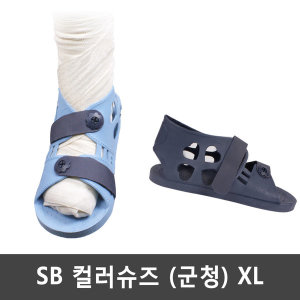 SB컬러슈즈 군청 XL 캐스트신발 기브스신발 깁스신발
