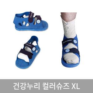 건강누리 컬러슈즈 XL 남색 캐스트신발 기브스신발