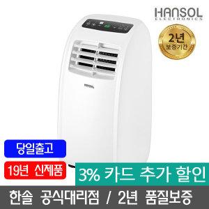 한솔 이동식에어컨 HSE-50K/실외기없는에어컨