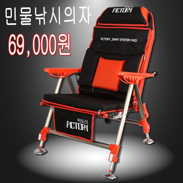 픽토리 2WAY 오리발 민물 낚시 의자 사계절용 전환가능