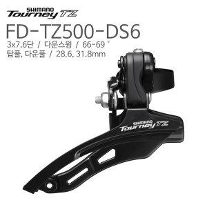 시마노 FD-TZ500-DS 앞 변속기/다운스윙 67단 자전거