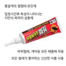 바퀴벌레 개미 지네 퇴치약 겔형태 튜브식 독먹이 250g
