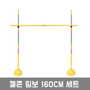 젤존  림보세트 2단 160cm/허들 높이뛰기 체육대회