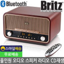 BZ-T7800 올인원 블루투스 오디오 스피커 라디오 CD