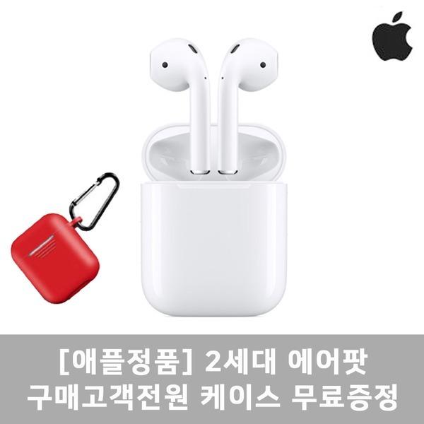 애플정품 에어팟2세대 MV7N2KH/A 이어폰 실리콘케이스