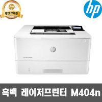 흑백 레이저프린터 M404n 토너포함/재고/당일발송 /DIT