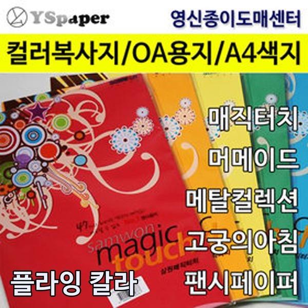 영신종이도매센터/A4용지/OA용지/컬러용지/팬시페이퍼