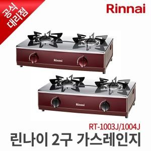 (본사공식대리점) 2구 가스렌지 RT-1003J/RT-1004J