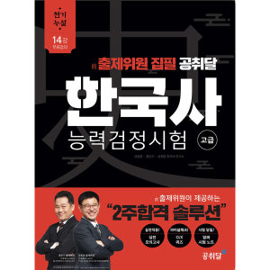 출제위원 집필 공취달 한국사능력검정시험 고급   공취달   유동훈  홍인기  공취달