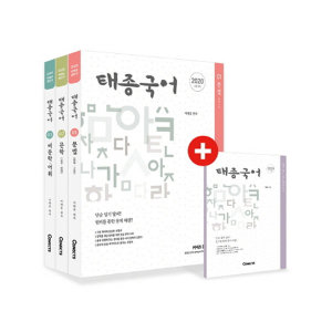 태종국어 세트(전3권)(2020)   에스티유니타스   이태종  단순 암기 탈피