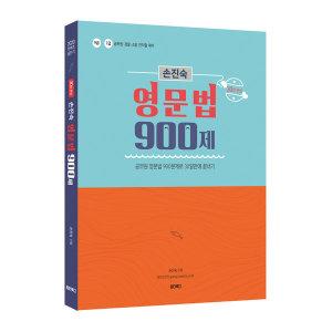 30일 완성 손진숙 영문법 900제 (2020)  원더북스   손진숙  9급/7급 공