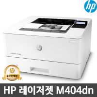 흑백 레이저프린터 M404dn 토너포함/재고보유 /DIT