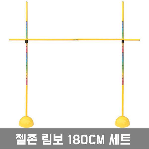 젤존 림보세트 2단 180cm/허들 높이뛰기 체육대회