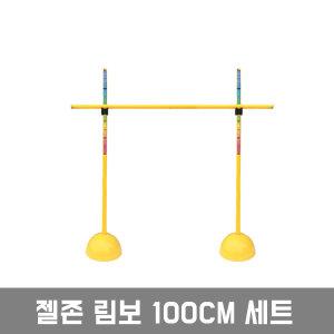 젤존 림보 세트 100cm/운동회 야유회 체육대회 높이