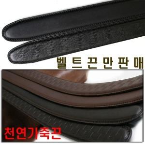 천연소가죽 남성벨트/벨트끈/벨트띠/허리띠/빅사이즈