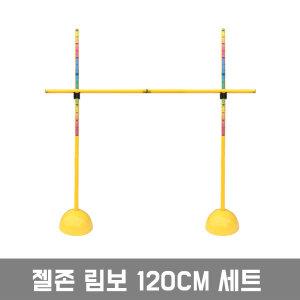 젤존 림보 세트 2단 120cm/운동회 높이뛰기 체육대회