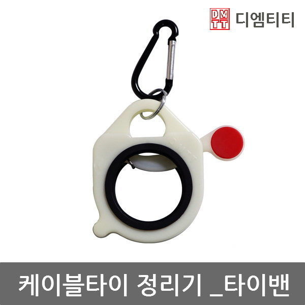 타이밴/신형 타이밴드 케이블타이 정리기
