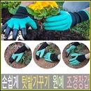 1+1손쉽게 화단정리 원예장갑/텃밭정리 호미장갑