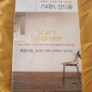 스타트 신드롬/김진세.위즈덤하우스.2009