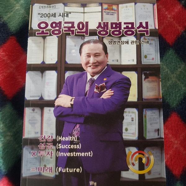 200세시대.오영국의 생명공식/오영국.맑은샘.2017