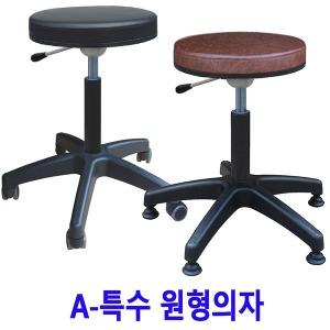 진찰의자 헤어샵의자 작업의자 보조의자 원형의자