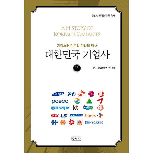 대한민국 기업사 2  주영사   신산업전략연구원  자랑스러운우리기업의역사