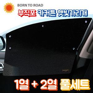 QM6 부직포 썬블럭 본투로드 햇빛가리개