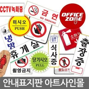 아크릴 안내판 표지판 알림 cctv 금연 화장실 표시판