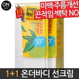 (1+1 한정상품) 온더바디 내추럴 선크림 SPF50+ PA+++