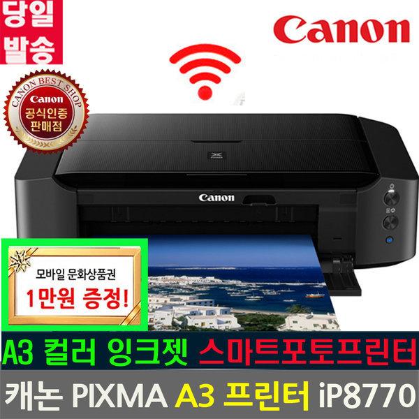 캐논 PIXMA iP8770 잉크젯프린터 A3 포토 프린터 an