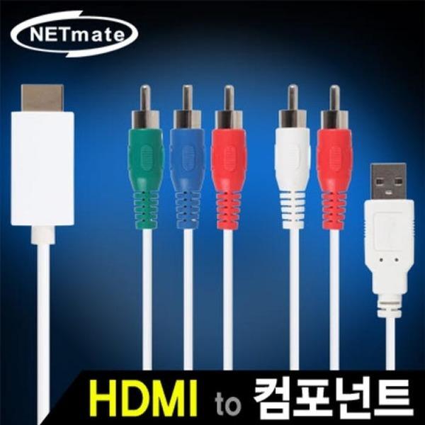 NETmate HDMI to 컴포넌트(YPbPr) 컨버터 NMC-YH01