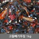 고들빼기무침 1kg 반찬 청정 동해안 속초